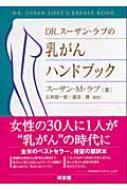 Dr.スーザン・ラブの乳がんハンドブック