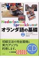 オランダ語の基礎 文法と練習