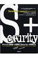 Security+COMPLETEトレーニング CompTIA認定資格受験ライブラリー