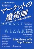 マーケットの魔術師 米トップトレーダーが語る成功の秘訣 ウィザードブックシリーズ