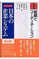 組織とコーディネーション リーディングス日本の企業システム第2期