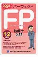 パーフェクトFP技能士入門 2008年度版