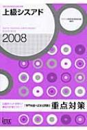 上級シスアド「専門知識+記述式問題」重点対策 2008