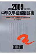 中学入学試験問題集国語編 2009年度受験用