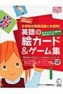 英語の絵カード&ゲーム集 小学校の英語活動にも便利! 1 子ども英語BOOKS