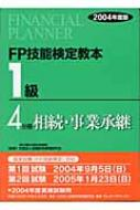 FP技能検定教本 1級4分冊 2004年度版 相続・事業承継