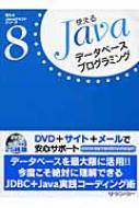 データベースプログラミング 使えるJavaテキストシリーズ