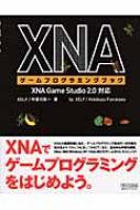 XNAゲームプログラミングブック XNA Game Studio 2.0対応