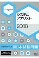 徹底解説システムアナリスト本試験問題 2008