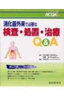 消化器外来で必要な検査・処置・治療Q&A ナーシングケアQ&A