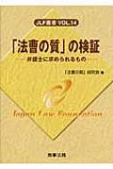 「法曹の質」の検証 弁護士に求められるもの JLF叢書