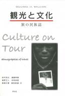 観光と文化 旅の民族誌