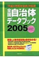 全国自治体データブック 2005 「平成の市町村合併」対応版
