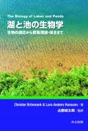 湖と池の生物学 生物の適応から群集理論・保全まで