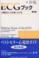 ECGブック 心電図センスを身につける