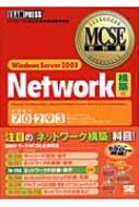 MCSE教科書 Windows Server 2003 Network 構築編