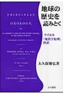 地球の歴史を読みとく ライエル「地質学原理」抄訳