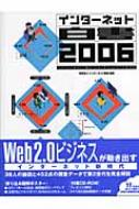 インターネット白書 2006