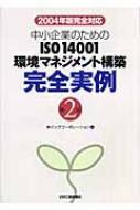 2004年版完全対応 中小企業のためのISO14001環境マネジメント構築完全実例