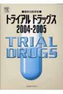 トライアルドラッグス 最新治験薬集 2004‐2005