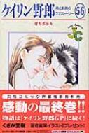 ケイリン野郎周と和美のラブストーリー 56 ジュディコミックス
