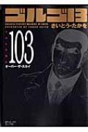 ゴルゴ13 VOLUME 103 SPコミックスコンパクト