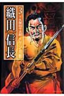 織田信長 3 SPコミックス