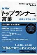 NHK「トップランナー」の言葉 知的生きかた文庫