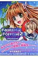ファンタスティックフォーチュン2 リトル・マーメイド IDコミックス・ZERO-SUMコミックス