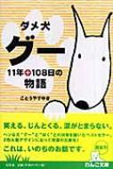 ダメ犬グー 11年+108日の物語 幻冬舎文庫