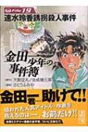 金田一少年の事件簿 FILE 19 講談社漫画文庫