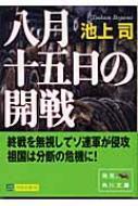 八月十五日の開戦 角川文庫