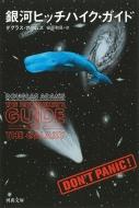 銀河ヒッチハイク・ガイド 河出文庫