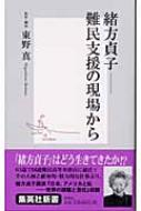 緒方貞子 難民支援の現場から 集英社新書