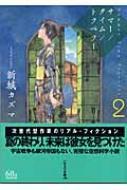 サマー/タイム/トラベラー 2 ハヤカワ文庫JA