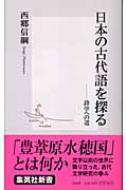 日本の古代語を探る 詩学への道 集英社新書