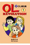 文庫版 対訳OL進化論 1 講談社英語文庫