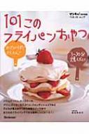 坂田阿希子/101このフライパンおやつ オ-ブンいらずでかんたん!3 30分焼くだけ