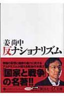反ナショナリズム 講談社プラスアルファ文庫