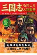 三国志ものしり人物事典 「諸葛孔明」と102人のビジュアル・エピソ-ド