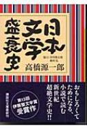 日本文学盛衰史 講談社文庫