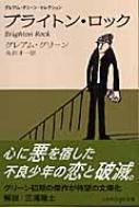 ブライトン・ロック ハヤカワepi文庫