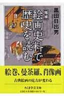 増補 絵画史料で歴史を読む ちくま学芸文庫
