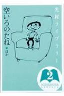 光村ライブラリー 第2巻 空いろのたね ほか