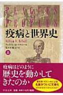 疫病と世界史 上 中公文庫