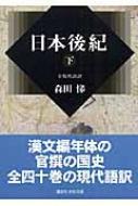 日本後紀 下 講談社学術文庫