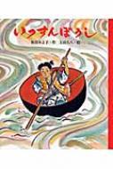 いっすんぼうし 日本むかしばなし絵本