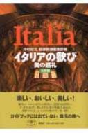 イタリアの歓び 美の巡礼 北部編 とんぼの本