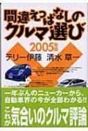 間違えっぱなしのクルマ選び 2005年版
