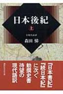 日本後紀 上 講談社学術文庫